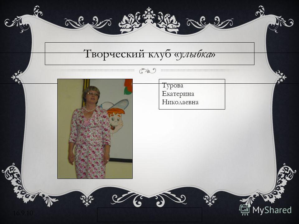 16.9.10 Творческий клуб «улыбка» Турова Екатерина Николаевна