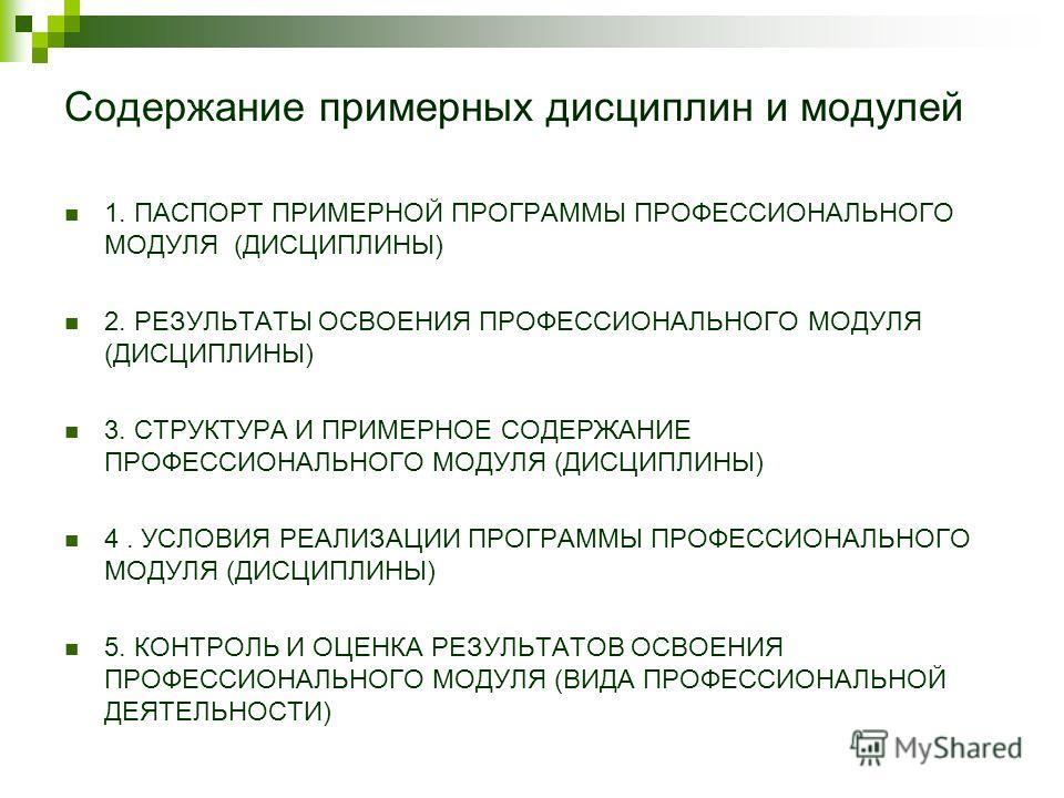 Содержание примерных дисциплин и модулей 1. ПАСПОРТ ПРИМЕРНОЙ ПРОГРАММЫ ПРОФЕССИОНАЛЬНОГО МОДУЛЯ (ДИСЦИПЛИНЫ) 2. РЕЗУЛЬТАТЫ ОСВОЕНИЯ ПРОФЕССИОНАЛЬНОГО МОДУЛЯ (ДИСЦИПЛИНЫ) 3. СТРУКТУРА И ПРИМЕРНОЕ СОДЕРЖАНИЕ ПРОФЕССИОНАЛЬНОГО МОДУЛЯ (ДИСЦИПЛИНЫ) 4. УС