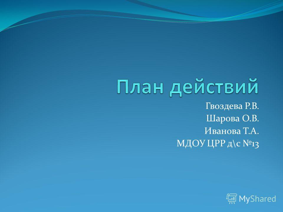 Гвоздева Р.В. Шарова О.В. Иванова Т.А. МДОУ ЦРР д\с 13