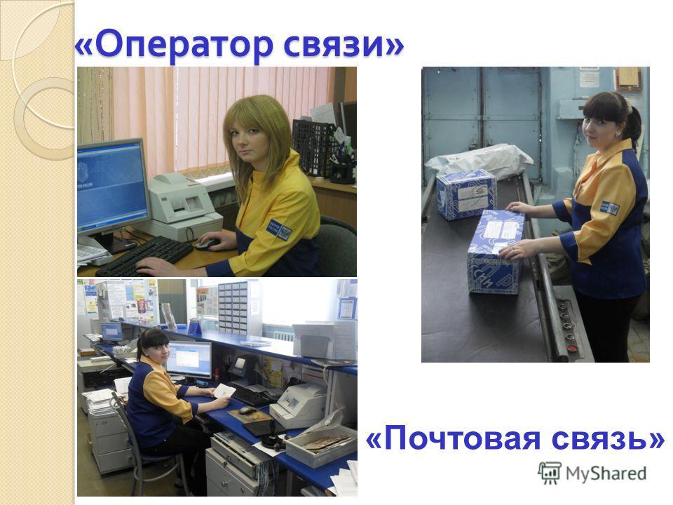 « Оператор связи » «Почтовая связь»