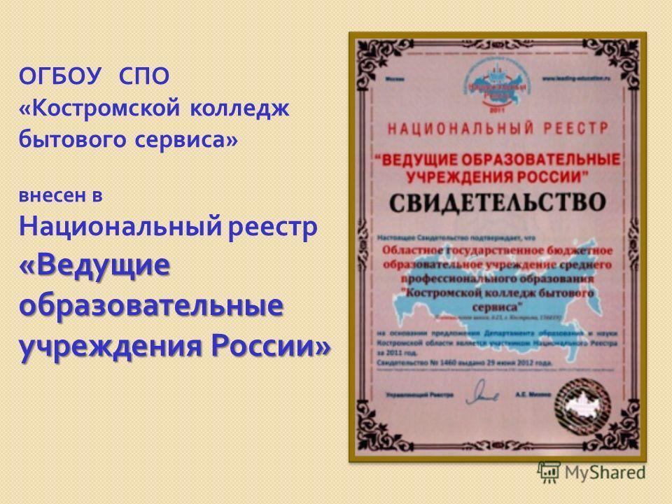 ОГБОУ СПО « Костромской колледж бытового сервиса » внесен в « Ведущие Национальный реестр « Ведущие образовательные учреждения России »