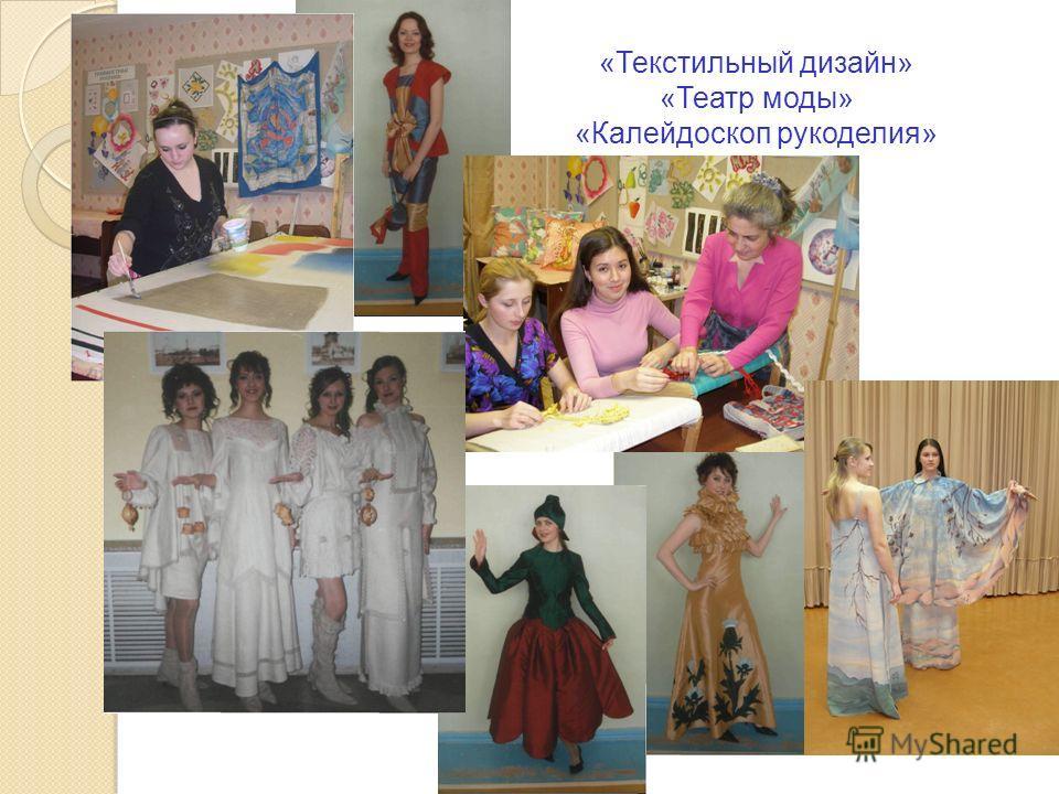 «Текстильный дизайн» «Театр моды» «Калейдоскоп рукоделия»