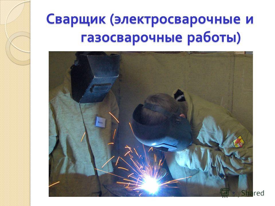 Сварщик ( электросварочные и газосварочные работы )
