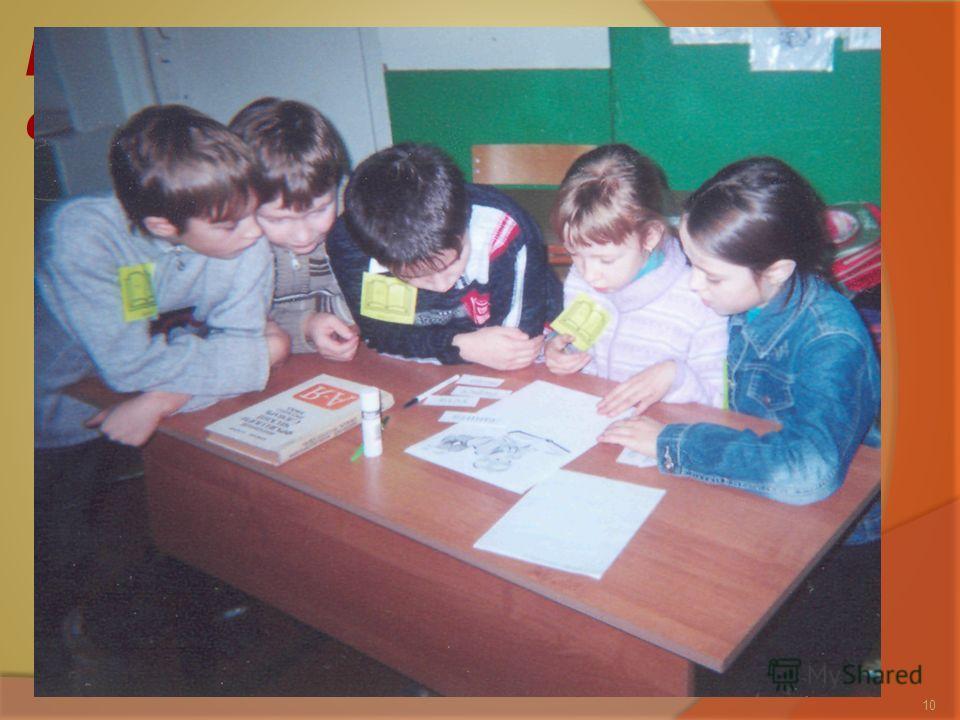 Коммуникативные действия умение с достаточной полнотой и точностью выражать свои мысли управлением поведением партнера разрешение конфликтов постановка вопросов планирование сотрудничества с учителем и сверстниками Критерии оценивания работы группы 1