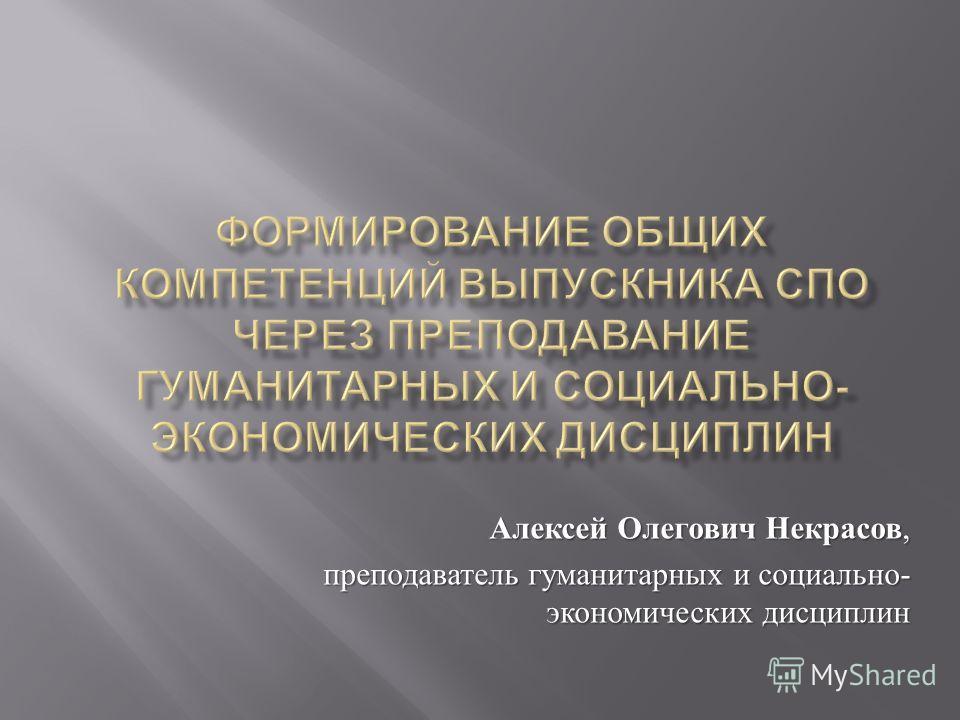 Алексей Олегович Некрасов, преподаватель гуманитарных и социально - экономических дисциплин