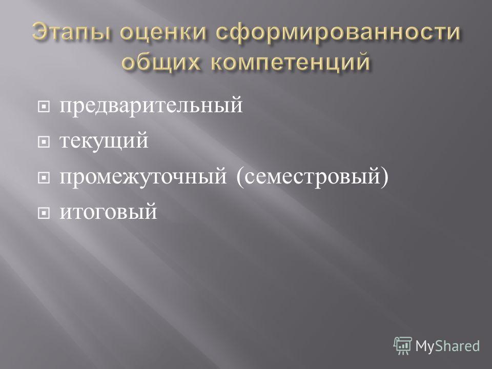 предварительный текущий промежуточный ( семестровый ) итоговый
