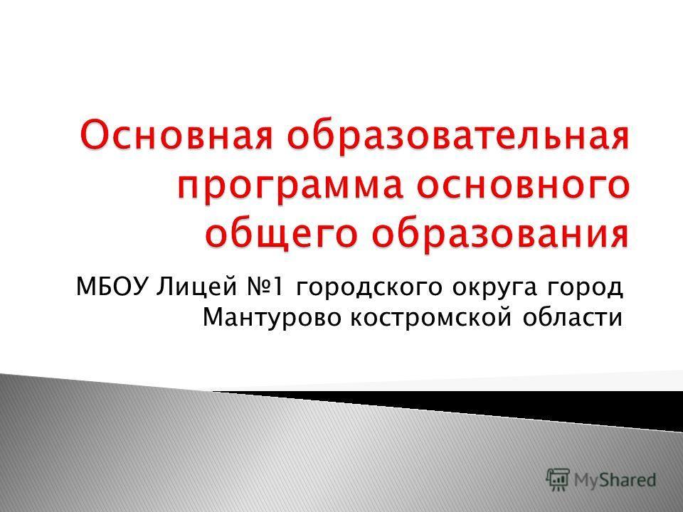 МБОУ Лицей 1 городского округа город Мантурово костромской области
