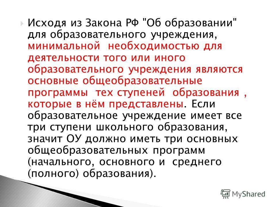 Исходя из Закона РФ