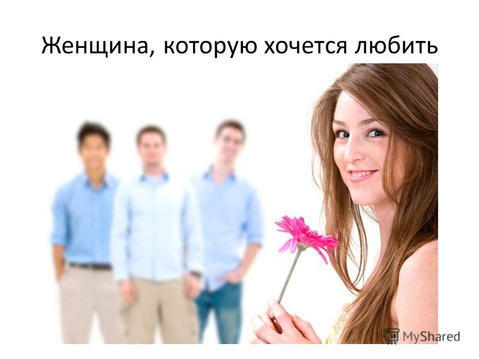Женщина, которую хочется любить