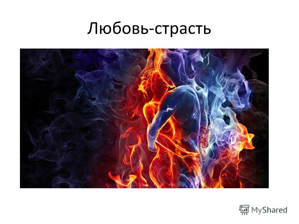 Любовь-страсть