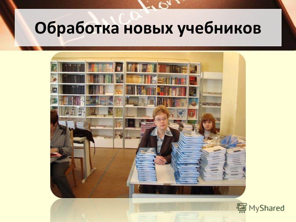 Обработка новых учебников