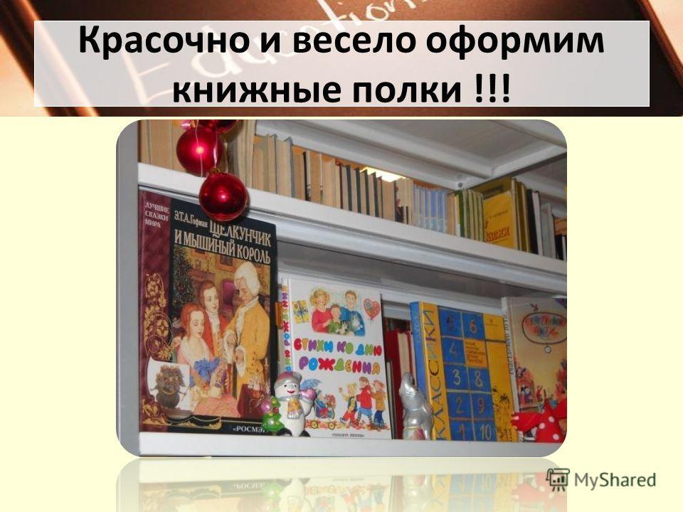 Красочно и весело оформим книжные полки !!!