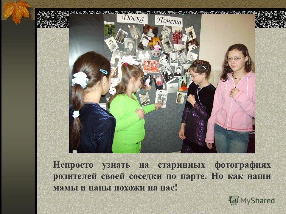 Праздник проходил осенью 2006-2007 учебного года. Писали сценарий, готовили конкурсы, пекли пироги все вместе: родители, дети и наш классный руководитель – Елена Витальевна. Так все сразу познакомились и подружились.