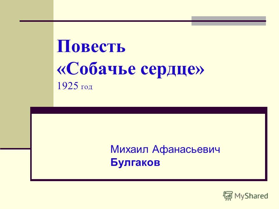Повесть «Собачье сердце» 1925 год Михаил Афанасьевич Булгаков