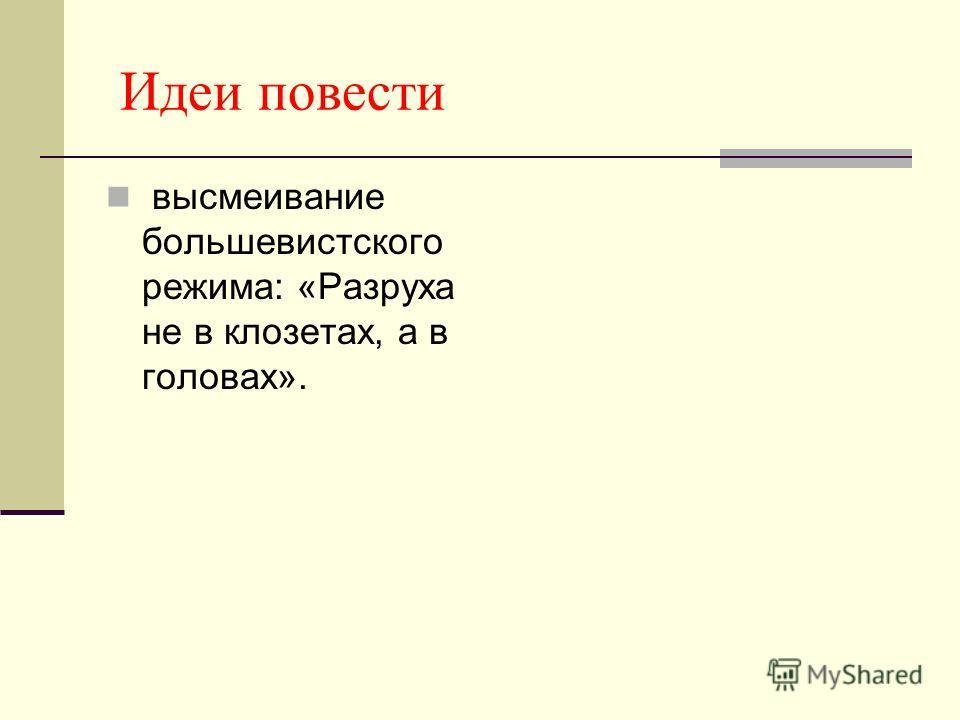 Идеи повести высмеивание большевистского режима: «Разруха не в клозетах, а в головах».
