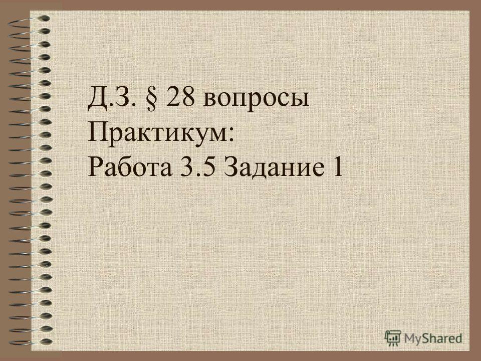 Д.З. § 28 вопросы Практикум: Работа 3.5 Задание 1