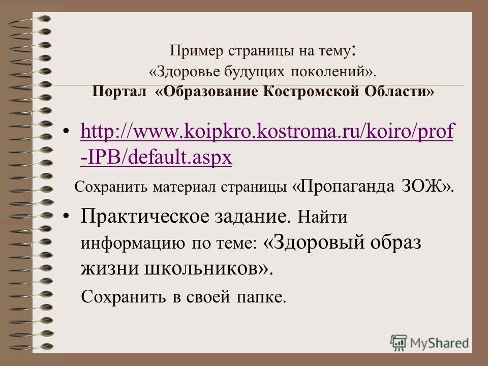 Пример страницы на тему : «Здоровье будущих поколений». Портал «Образование Костромской Области» http://www.koipkro.kostroma.ru/koiro/prof -IPB/default.aspxhttp://www.koipkro.kostroma.ru/koiro/prof -IPB/default.aspx Сохранить материал страницы «Пропа