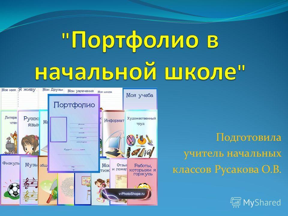Подготовила учитель начальных классов Русакова О.В.