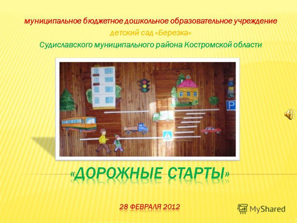 муниципальное бюджетное дошкольное образовательное учреждение детский сад «Березка» Судиславского муниципального района Костромской области