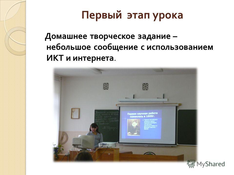Первый этап урока Домашнее творческое задание – небольшое сообщение с использованием ИКТ и интернета.