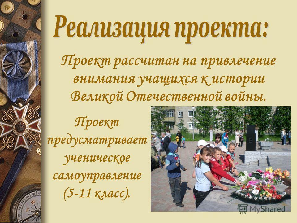 Проект рассчитан на привлечение внимания учащихся к истории Великой Отечественной войны. Проект предусматривает ученическое самоуправление (5-11 класс).
