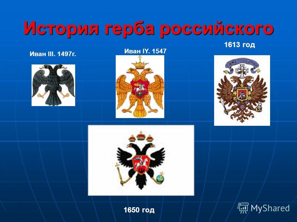 История герба российского Иван III. 1497г. Иван IY. 1547 1613 год 1650 год