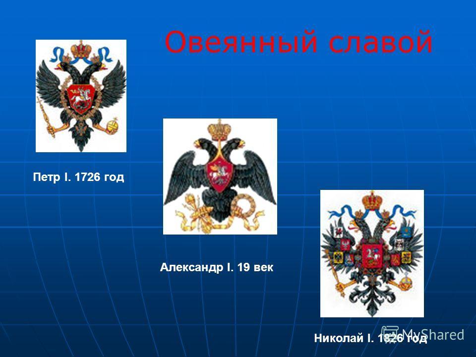 Петр I. 1726 год Александр I. 19 век Николай I. 1826 год Овеянный славой