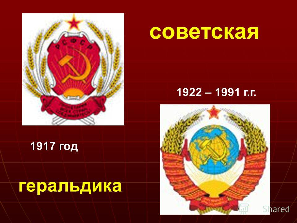 1917 год 1922 – 1991 г.г. советская геральдика