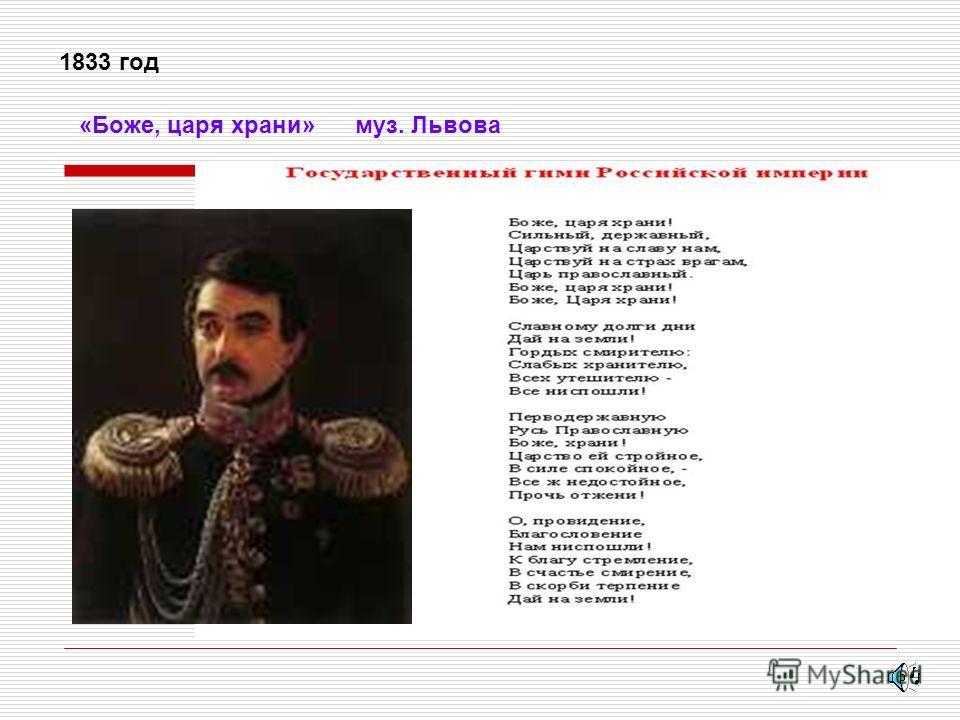 1833 год «Боже, царя храни» муз. Львова