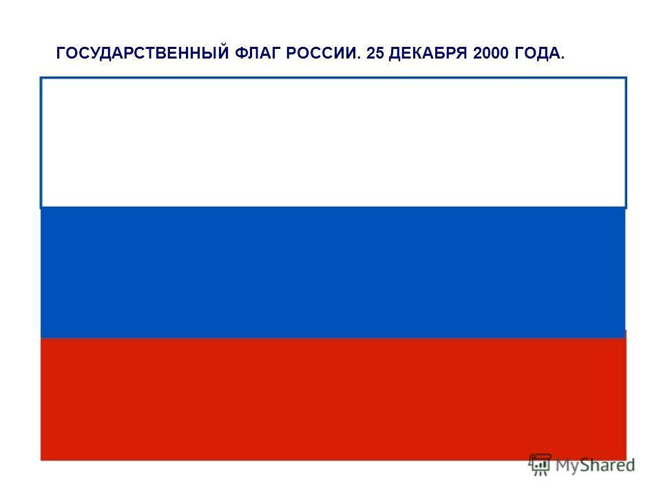 ГОСУДАРСТВЕННЫЙ ФЛАГ РОССИИ. 25 ДЕКАБРЯ 2000 ГОДА.