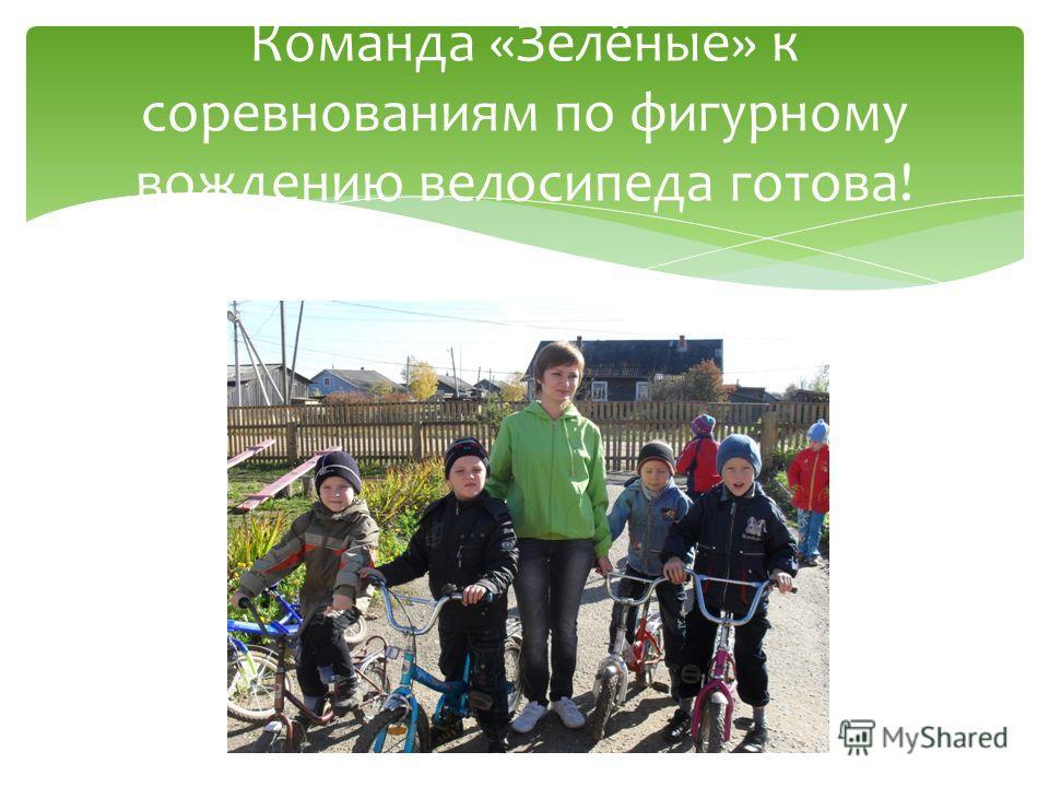 Команда «Зелёные» к соревнованиям по фигурному вождению велосипеда готова!