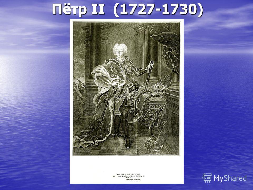 Пётр II (1727-1730)