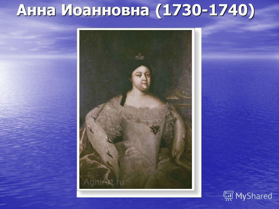 Анна Иоанновна (1730-1740) Анна Иоанновна (1730-1740)