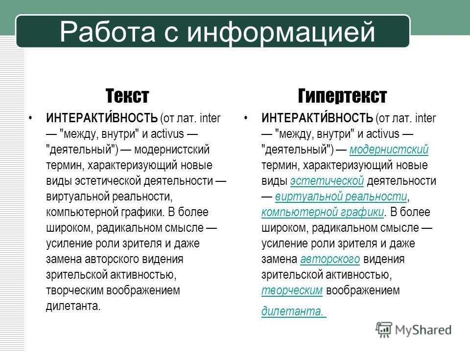 Работа с информацией Текст ИНТЕРАКТИВНОСТЬ (от лат. inter