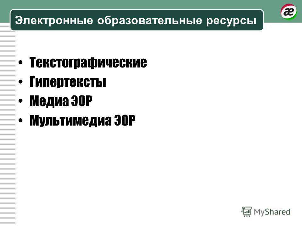 Электронные образовательные ресурсы Текстографические Гипертексты Медиа ЭОР Мультимедиа ЭОР