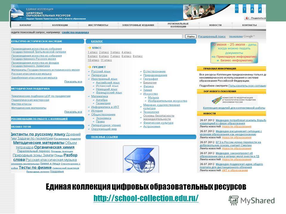 Единая коллекция цифровых образовательных ресурсов http://school-collection.edu.ru/