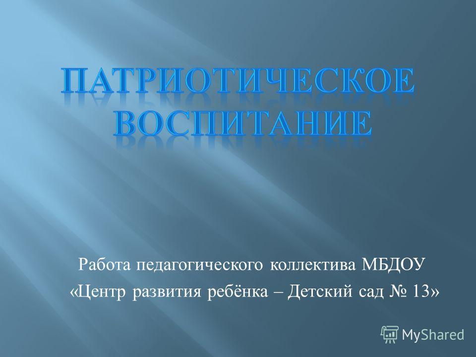 Работа педагогического коллектива МБДОУ « Центр развития ребёнка – Детский сад 13»