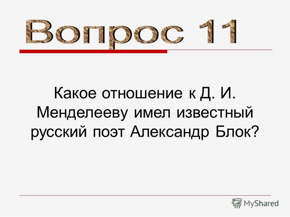 Какое отношение к Д. И. Менделееву имел известный русский поэт Александр Блок?