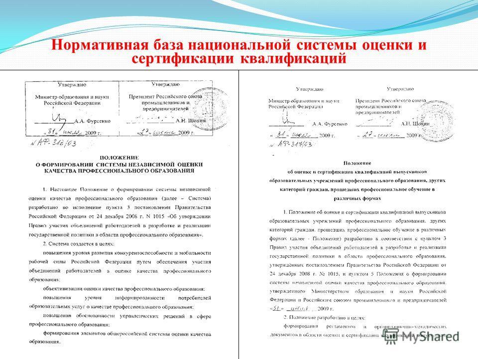 Нормативная база национальной системы оценки и сертификации квалификаций