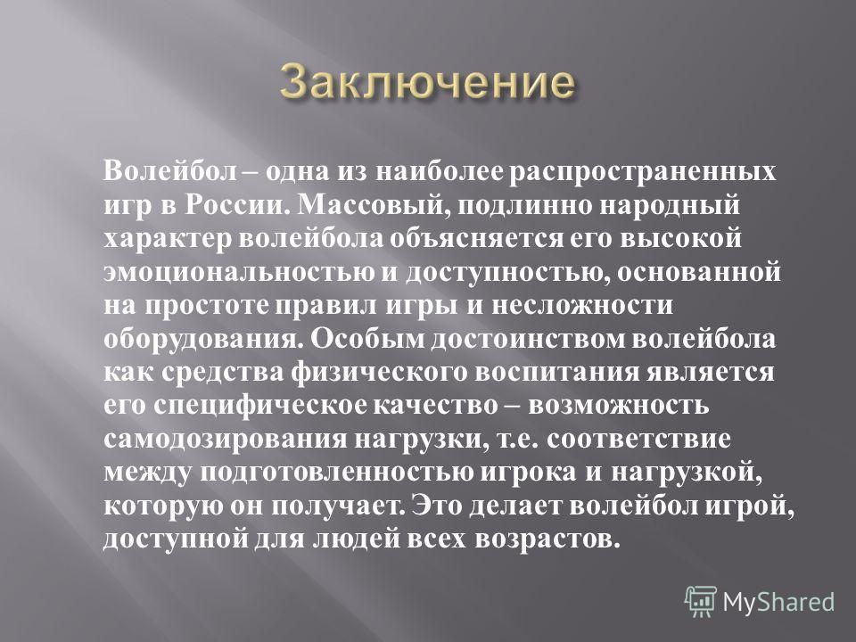 Волейбол – одна из наиболее распространенных игр в России. Массовый, подлинно народный характер волейбола объясняется его высокой эмоциональностью и доступностью, основанной на простоте правил игры и несложности оборудования. Особым достоинством воле