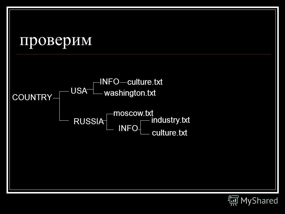 проверим COUNTRY USA RUSSIA INFO washington.txt culture.txt moscow.txt INFO industry.txt culture.txt