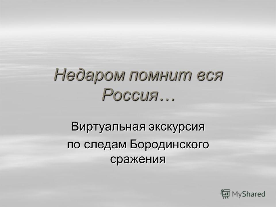 Недаром помнит вся Россия… Виртуальная экскурсия по следам Бородинского сражения
