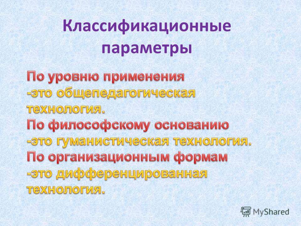 Классификационные параметры