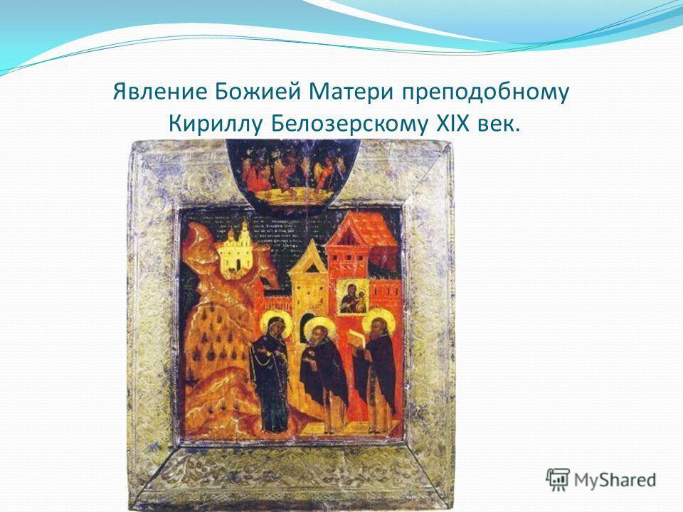 Явление Божией Матери преподобному Кириллу Белозерскому XIX век.
