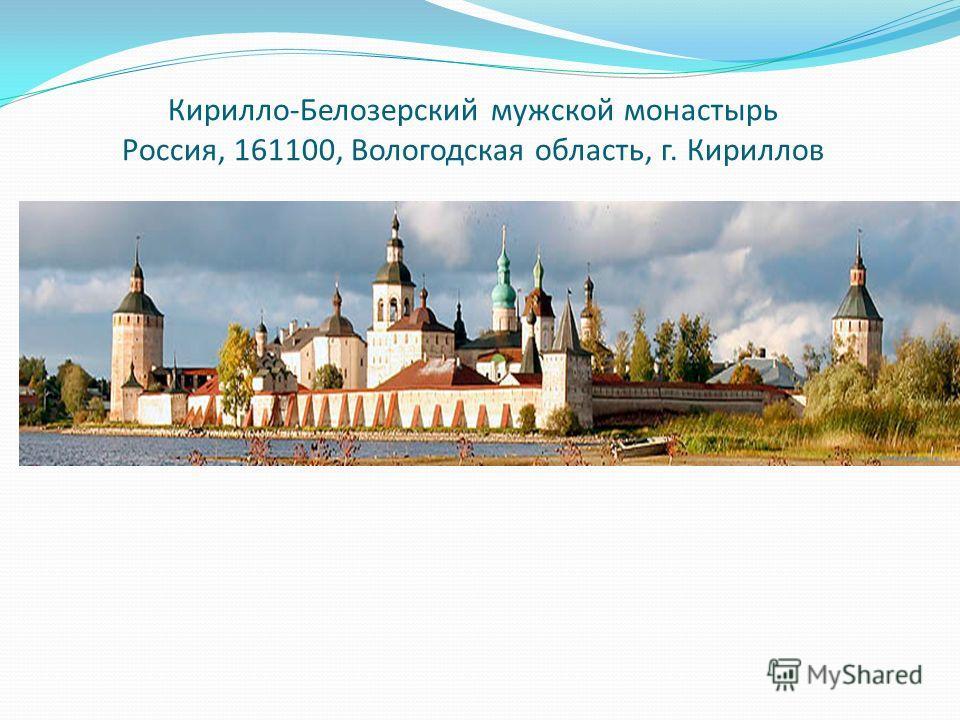 Кирилло-Белозерский мужской монастырь Россия, 161100, Вологодская область, г. Кириллов