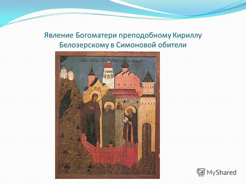 Явление Богоматери преподобному Кириллу Белозерскому в Симоновой обители