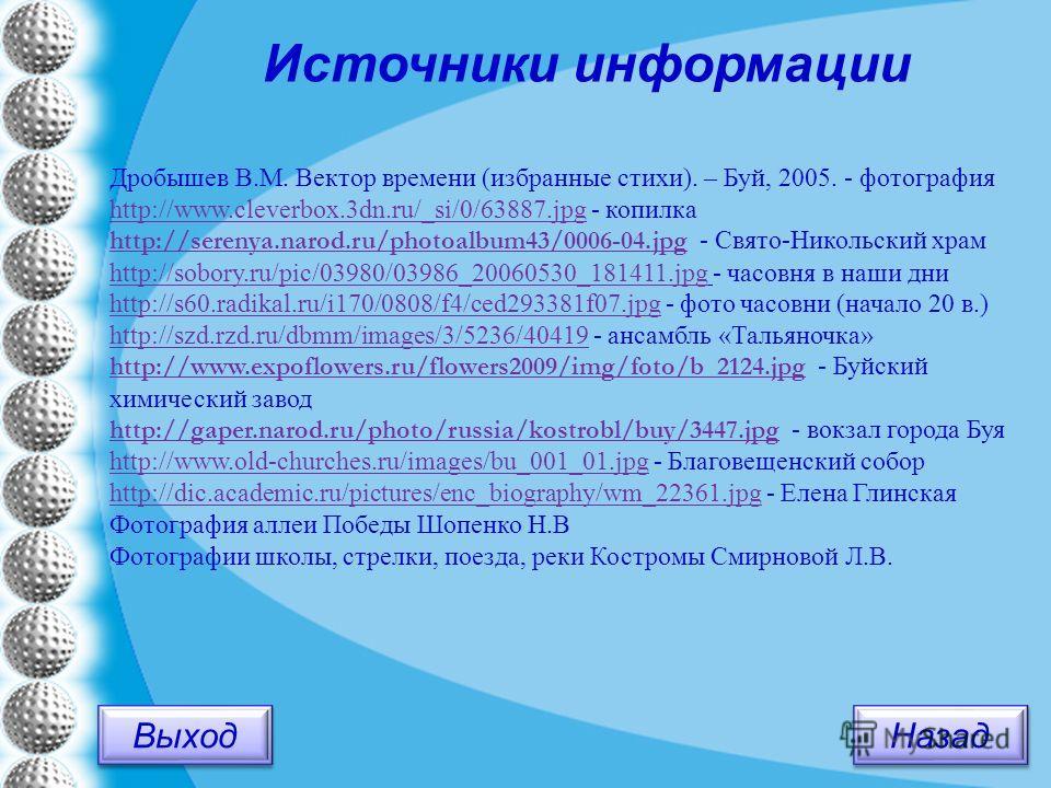 Дробышев В.М. Вектор времени (избранные стихи). – Буй, 2005. - фотография http://www.cleverbox.3dn.ru/_si/0/63887.jpghttp://www.cleverbox.3dn.ru/_si/0/63887.jpg - копилка http://serenya.narod.ru/photoalbum43/0006-04.jpghttp://serenya.narod.ru/photoal
