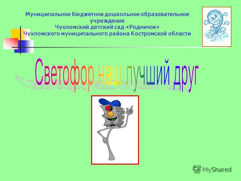 Муниципальное бюджетное дошкольное образовательное учреждение Чухломский детский сад «Родничок» Чухломского муниципального района Костромской области