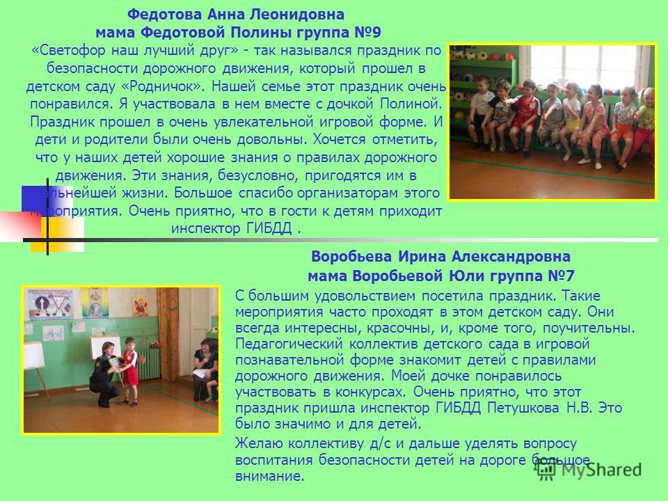 Федотова Анна Леонидовна мама Федотовой Полины группа 9 «Светофор наш лучший друг» - так назывался праздник по безопасности дорожного движения, который прошел в детском саду «Родничок». Нашей семье этот праздник очень понравился. Я участвовала в нем