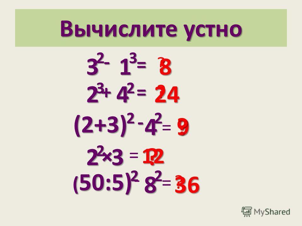 121 11121314151617181920 Составьте таблицу квадратов ??????????144169196225256289324361400 15 2 + 75 = 17 2 – 9 = 300 280 400 – 19 2 = 39
